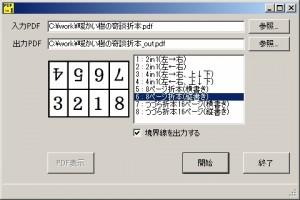 09_PDFin1