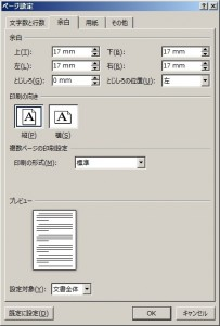02_ページ設定