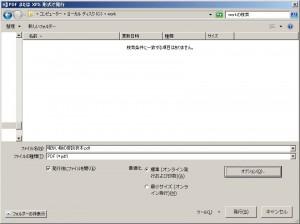 06_PDFオプション