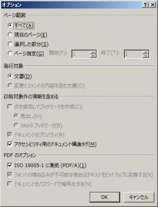 07_PDFフォント埋め込み