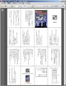 11_楠樹式折本