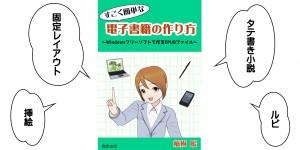 すごく簡単な電子書籍の作り方